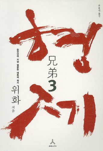 9788958621881: Brother 3 (Korean Edition)