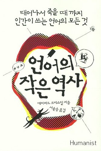9788958626268: Little Book of Language (Korean Edition)
