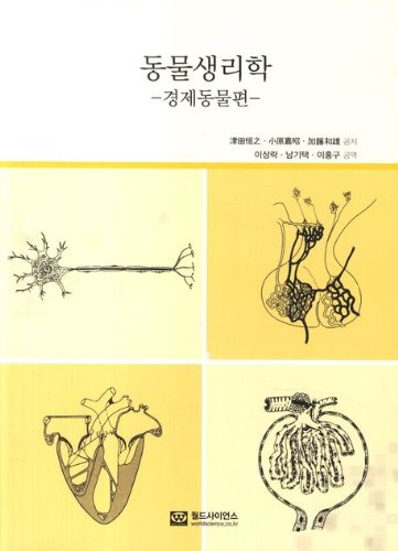 9788958811565: Animal Physiology: Economic dongmulpyeon (Korean edition)