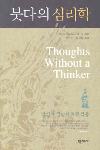 9788958913382: Buddha's psychology (Korean edition)