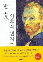 9788959131075: Van Gogh spirits of the letter. 1 (Korean edition)