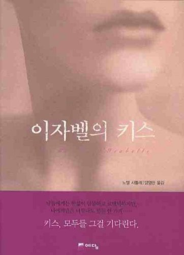 9788959133130: Isabelle's Kiss (Korean edition)