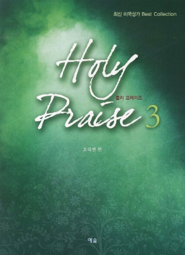 9788959163939: Holly phrases. 3 (Korean edition)