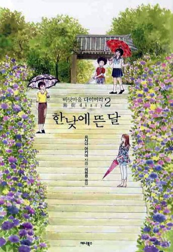 Of the moon at midday (Korean edition)