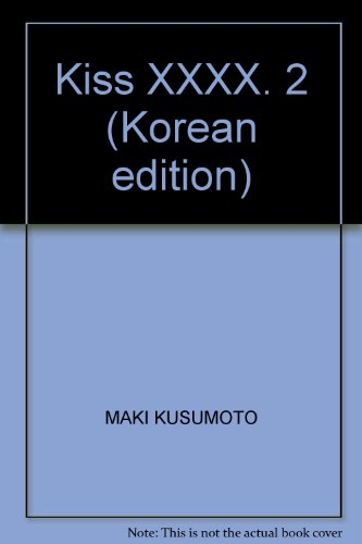 9788959292820: Kiss XXXX. 2 (Korean edition)