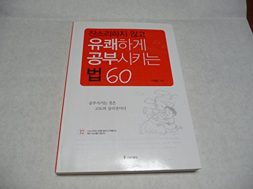 9788959371037: Gaily law to study 60 (Korean edition)