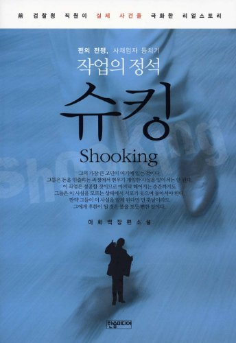 The Art of Seduction syuking (Korean edition)