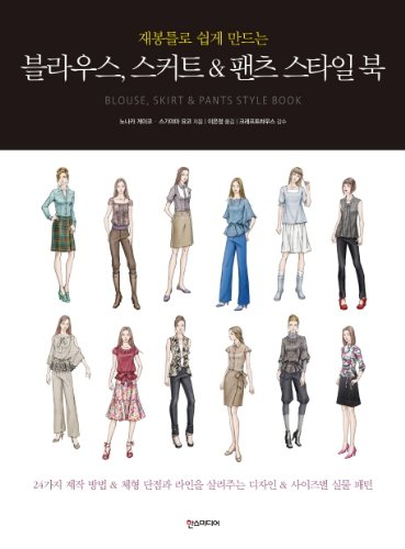 9788959754854: Blouse Skirt Pants Style Book (Korean edition)