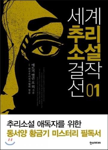 9788959755295: World Mystery Films 1 (Korean edition)