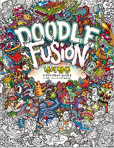9788959759316: Doodle Fusion Coloring Book Adult Gift Anti Stress Art Therapy Zifflin