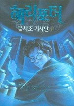 9788959760008: Harry Potter Order of the Phoenix. 1 (Korean edition)