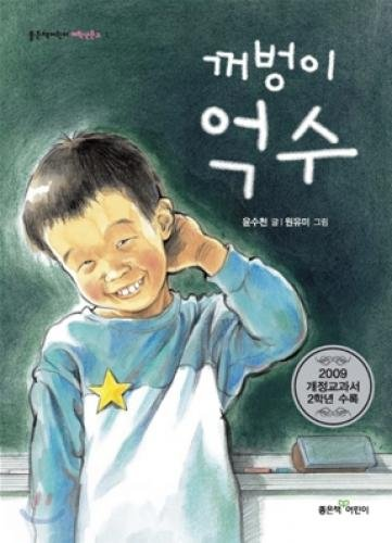 9788959774494: Kkeobeongyi downpour (Korean edition)