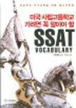 9788959867820: SSAT English Vocabulary_for Korean Speakers