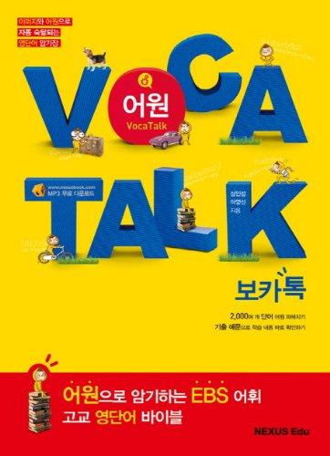 9788959943722: VOCA TALK ??? (Korean edition)