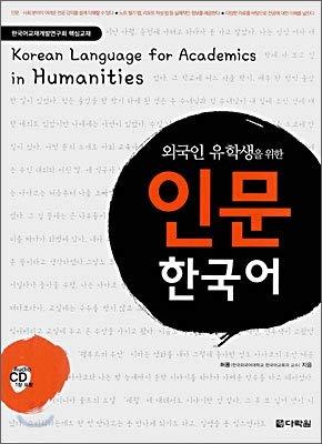 Korean language for academics in Humanities