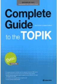 9788959958108: Complete Guide to the TOPIK (Korean edition)