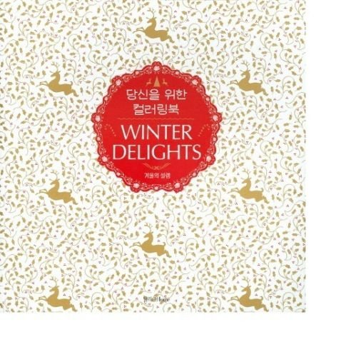 9788959982158: Winter Delights Coloring Book