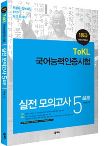 9788960008144: Korean language skills practice test certification exam practice 5 Faults (Korean edition)