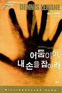 9788960172302: Darkness Take My Hand (Korean Edition)