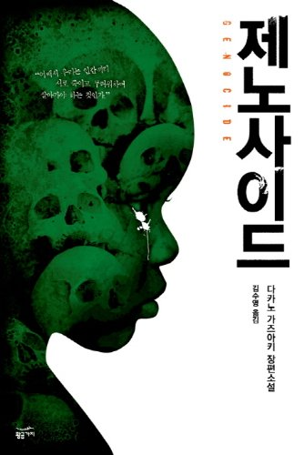 Genocide (Korean edition)