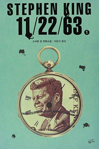 11221963 Korean Edition: Stephen King