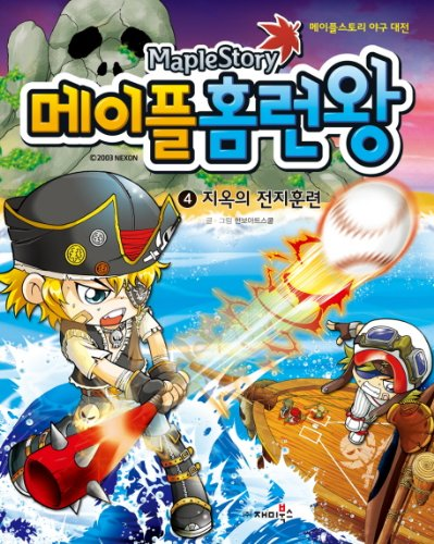Maple home run king. 4: Hell's training camp (Korean edition)