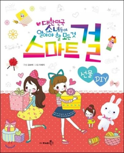 9788960243064: 8 gifts DIY smart girl (Korean edition)