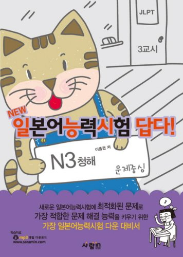 Macho (Japanese Language Proficiency Test N3 Listening) (Korean edition)