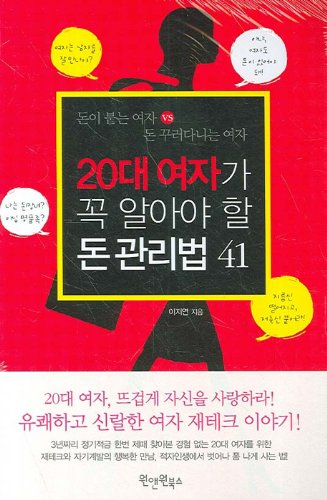 Money Management Act 20 Women You Need to Know 41 (Korean edition): n/a