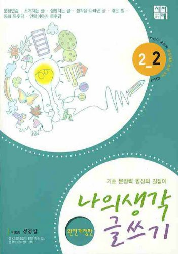 9788960660335: My Thoughts Writing 2-2 (Korean edition)