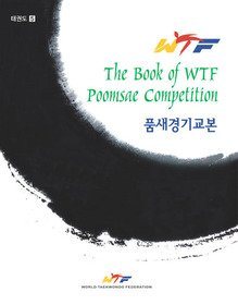 9788960690998: The Book of WTF Poomsae Competition