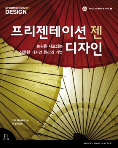 9788960771710: Presentation zen design (Korean edition)