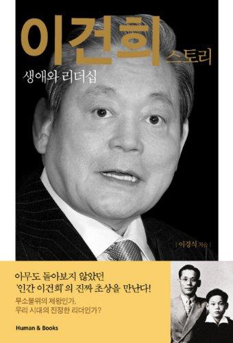 9788960780859: Lee Kun-hee Story (Korean edition)