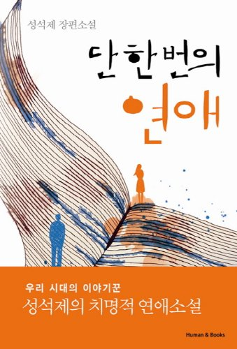 9788960781542: A single dating (Korean edition)