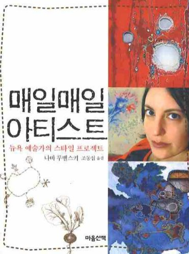 Day-to-day artists (Korean edition)