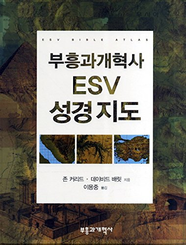 9788960922051: ESV Bible Atlas revival and gaehyeoksa (Korean edition)