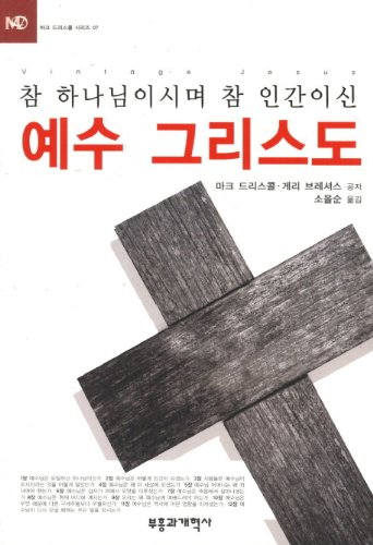 9788960922723: Truly God and truly man, Jesus Christ, (Korean edition)