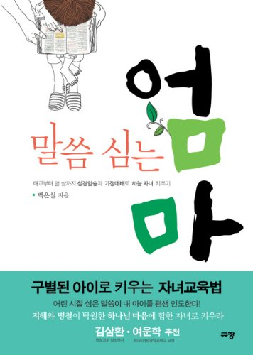 Word planting Mom (Korean edition)
