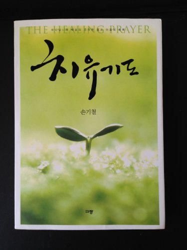 Healing prayer (Korean edition)