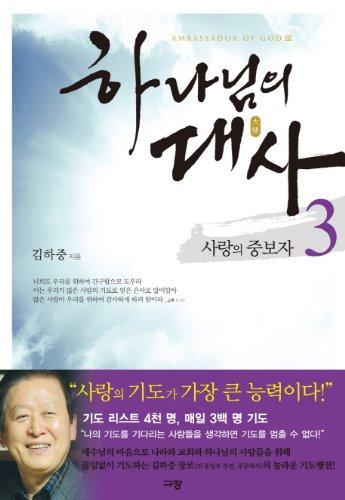 9788960972476: Ambassador of God (Korean Edition):book 3