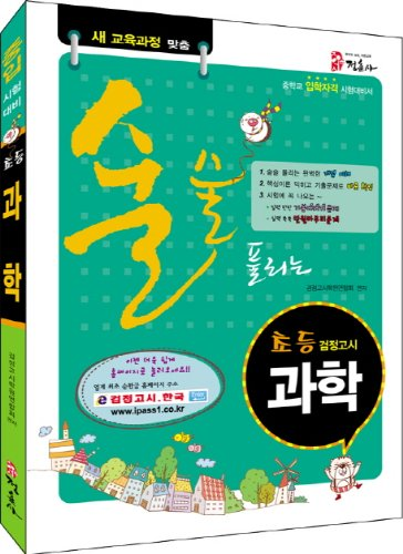 9788961291859: Science (Elementary GED) (Korean edition)