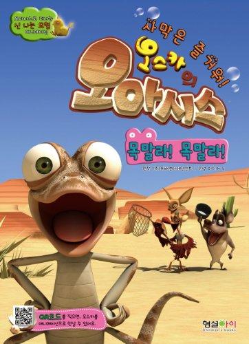 9788961427784: Oscar's Oasis. 1: thirsty thirsty (Korean edition)