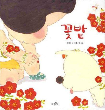 9788961551625: Flower garden (Korean edition)