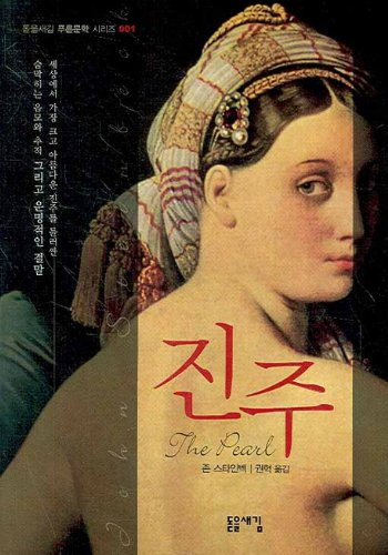 9788961670043: The Pearl (Korean Edition)