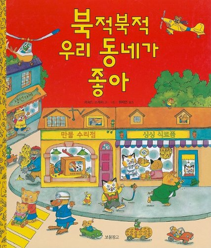 9788961700528: Richard Scarry's Busy, Busy Town
