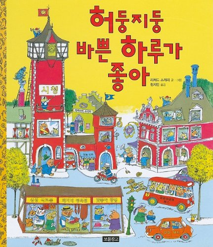 9788961700634: Richard Scarry's What Do People Do All Day? (Korean Edition)