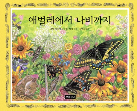 9788961700863: Butterfly larvae from (Korean edition)