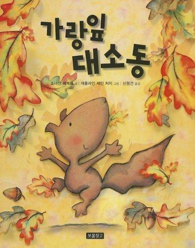 Leaf Trouble (Korean Edition): Emmett, Jonathan