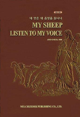My Sheep Listen to My Voice: Joo-Cheol Kim