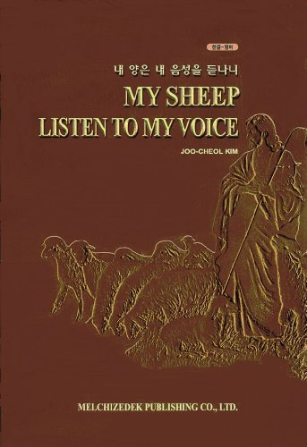 9788961860000: My Sheep Listen to My Voice